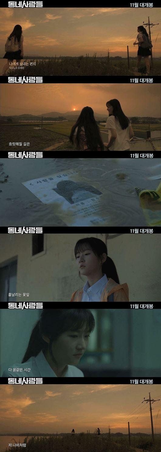 '동네사람들' 김새론, 진정한 재능 부자..OST 직접 작사하고 부른 MV 공개