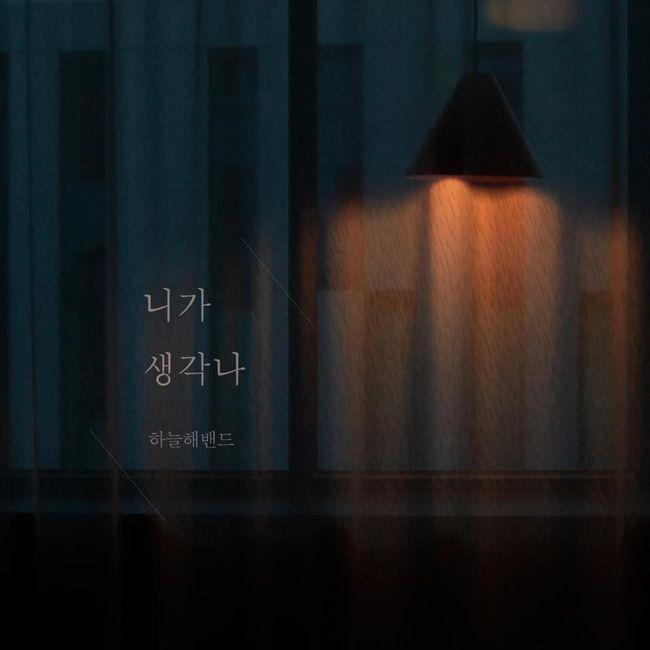 데뷔 1주년 하늘해밴드, 신곡 니가 생각나 오늘 발매..가을 감성 저격