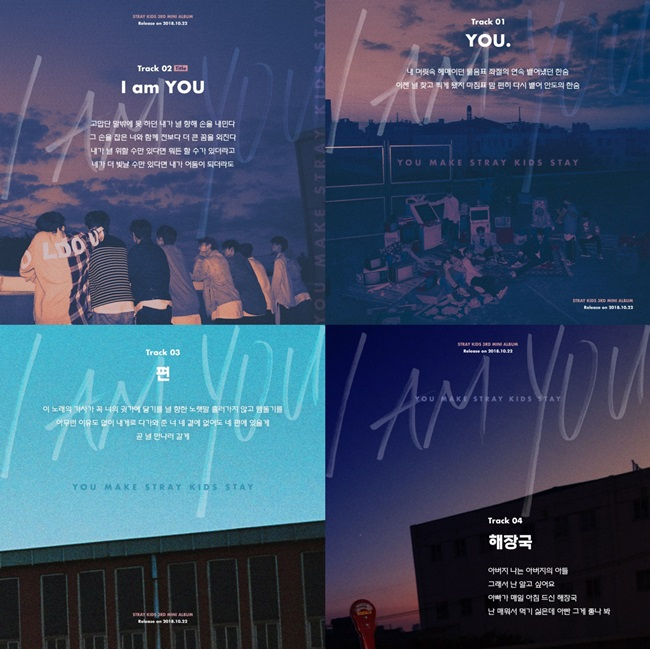 색다른 감성..스트레이 키즈, 신곡 아이 엠 유 가사 공개