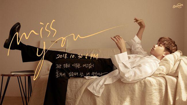혼자, 네 생각이 나…컴백 에릭남, 신곡 미스 유 가사공개 [Oh!쎈 컷]