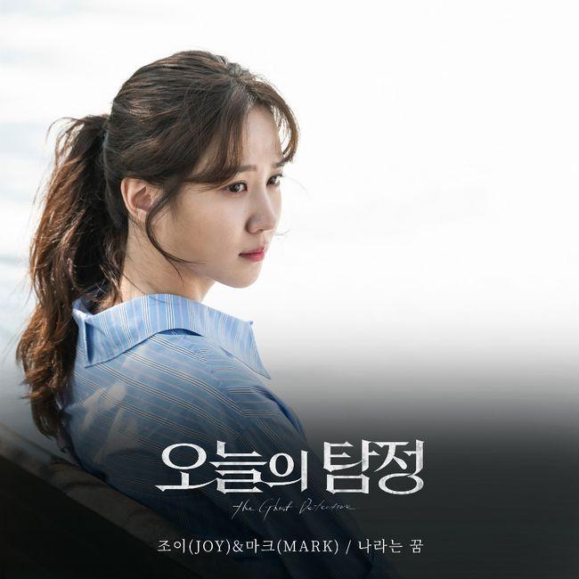 레드벨벳 조이XNCT 마크 뭉쳤다…오늘(18일) 나라는 꿈 발표 [공식입장]