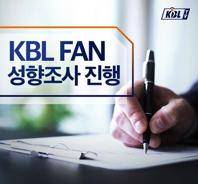 소통 강화 KBL, 라운드별 FAN 성향 조사 실시