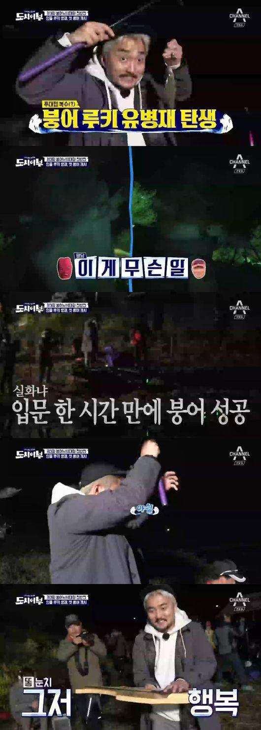 '도시어부' 유병재, 첫 붕어 낚시 성공...초보 낚시꾼의 반란