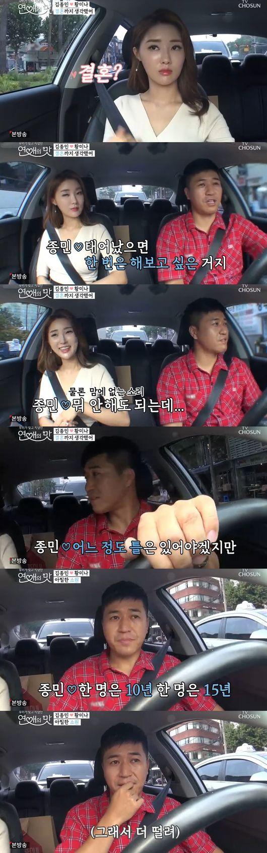 결혼하고 싶어 연애의맛 김종민, 연인 황미나에 전한 진심 [Oh!쎈리뷰]