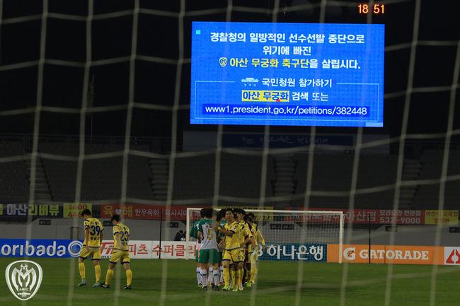 """박동혁, """"아산이 우승할 수 있도록 끝까지 모두 힘 냈으면"""""""