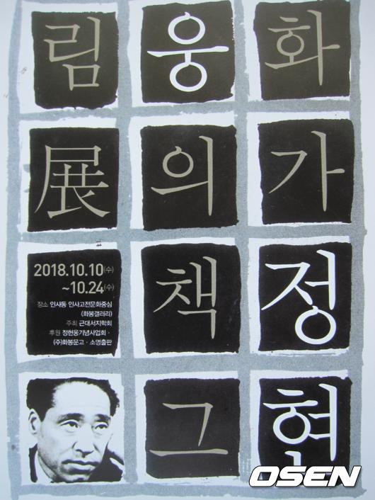 월북화가 정현웅, '틀을 깬' 책 그림전의 행복