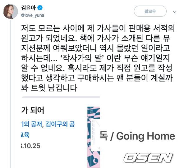 [단독]김윤아 저도 모르는 사이 제 가사들이 서적의 원고가 됐다