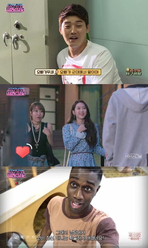 '최신유행프로그램', 보기만 해도 핵인싸..핫이슈 전부 담았다