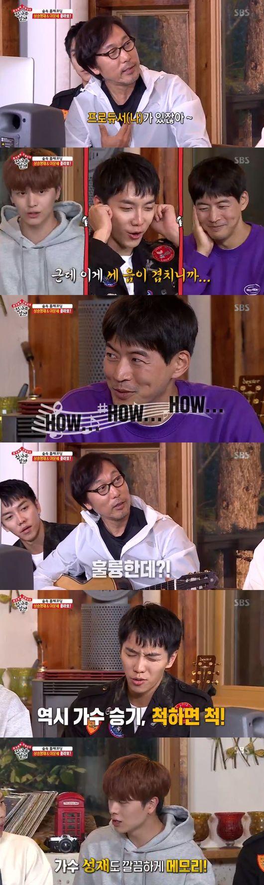 집사부일체 이문세, 봉평 아지트 최초공개..멤버들과 신곡 녹음 [종합]