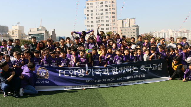 안양, 가족과 함께하는 축구교실 성료
