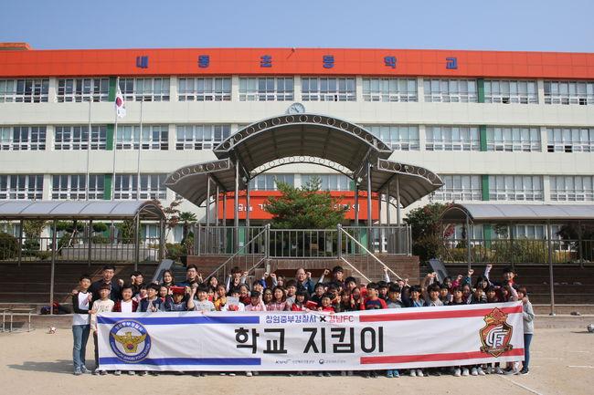 경남,창원중부경찰서와 함께'학교지킴이'첫 수업
