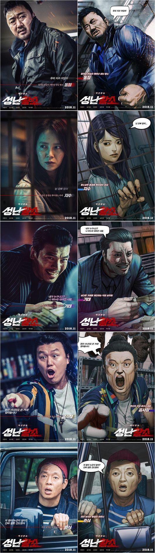 마블코믹스 작가가 그린 마동석X송지효..성난 황소 캐릭터 스페셜 포스터 공개