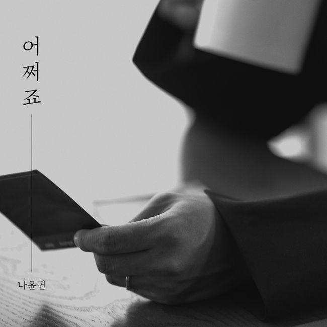 인스턴트 음악들 속에서..나윤권, 19일 싱글앨범 어쩌죠 발매
