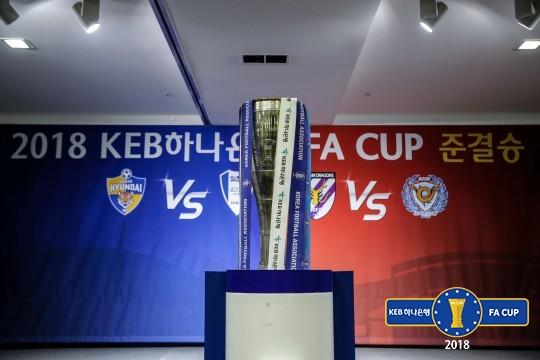 울산-대구 FA컵 결승... 1차전은 12월 5일 - 2차전은 12월 8일