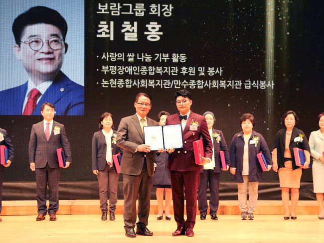보람상조 최철홍 회장,  2018 대한민국 봉사 대상 3개부문 동시수상