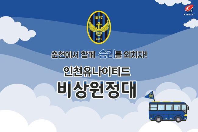 승리 절실한 인천, 10일 강원전서 280여 명 원정 응원단 파견