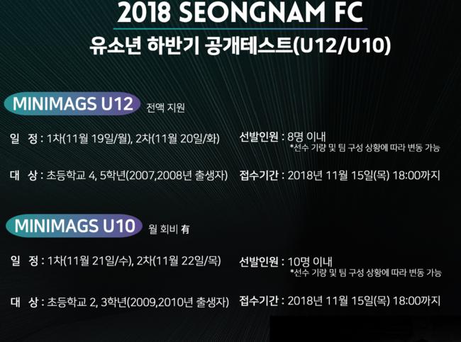 성남, 2018 하반기 추가 U-12, U-10 공개테스트 실시