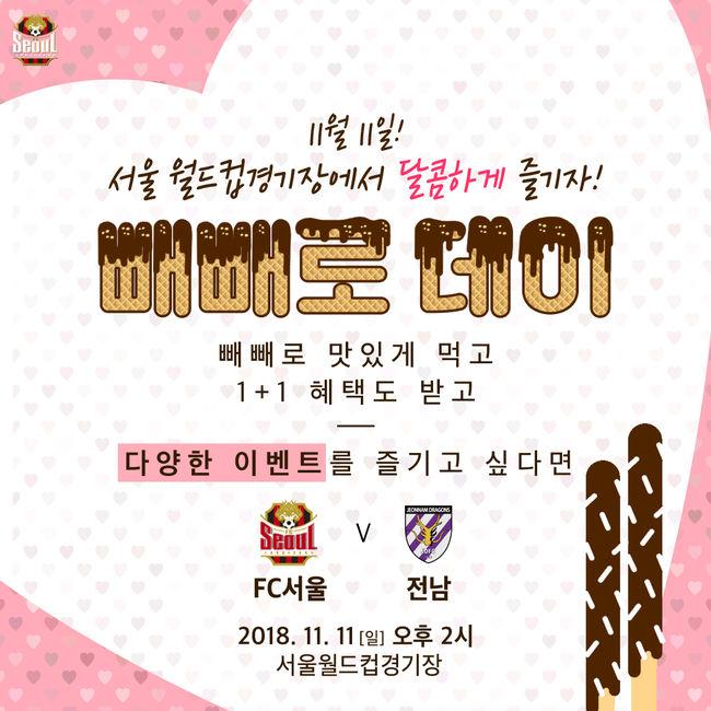 서울, 11일 전남전 다양한 '빼빼로데이' 이벤트 진행