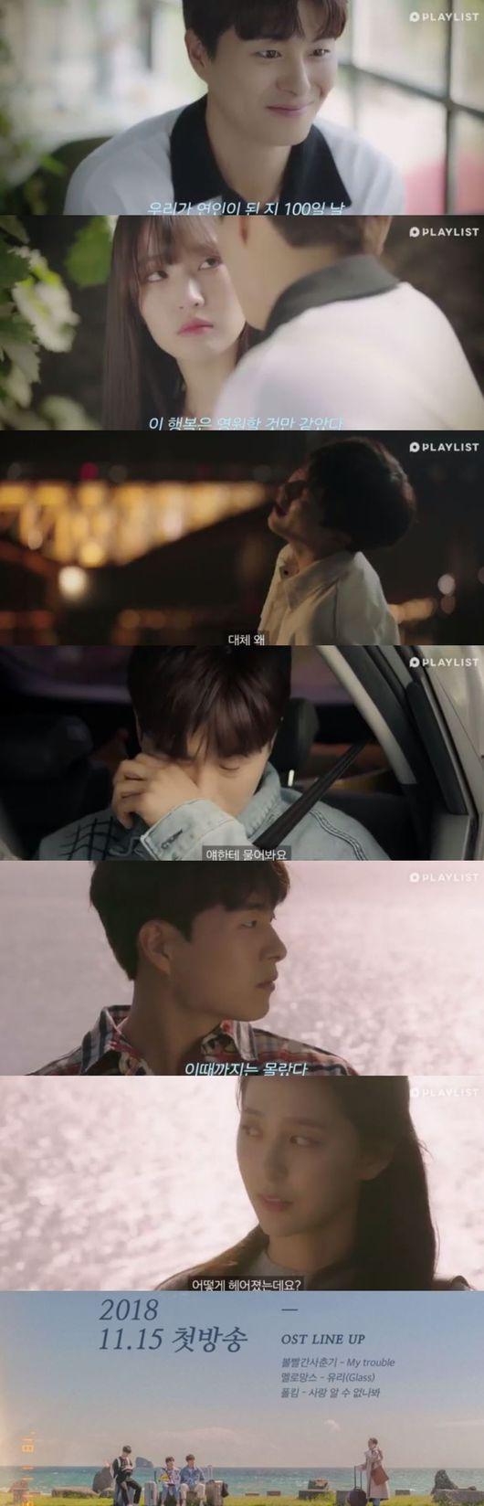 볼빨간사춘기·멜로망스·폴킴, WHY OST 합류..티저 영상 공개