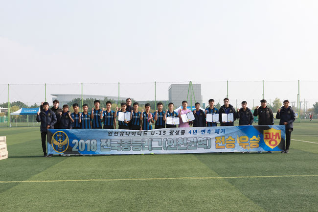인천 U-15 광성중, 인천 권역리그 4년 연속 우승 쾌거