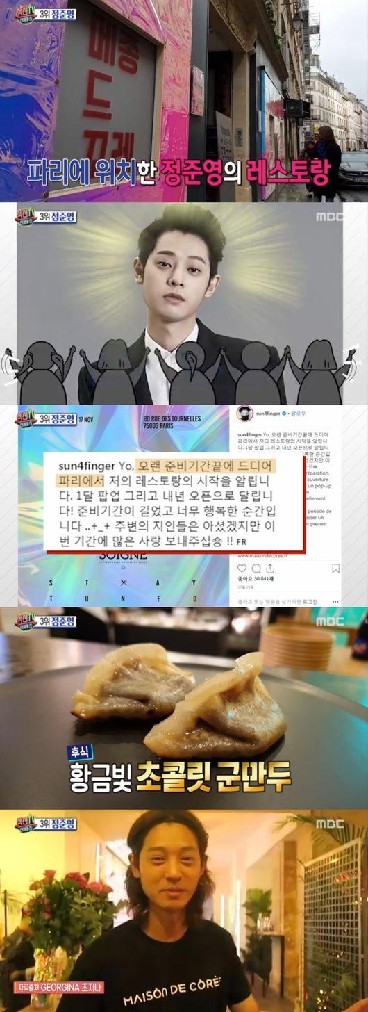 섹션TV 정준영, 파리CEO 변신 오픈하자마자 문전성시 [Oh!쎈 리뷰]