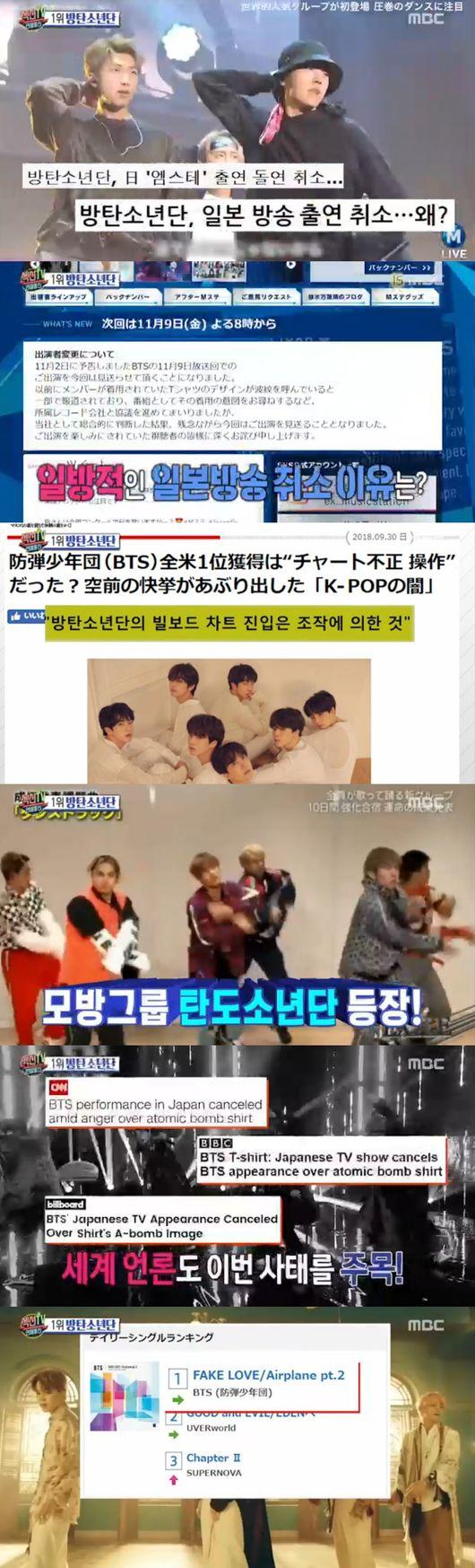 섹션TV 방탄소년단,日논란에도 오리콘차트1위 국위선양돌[Oh!쎈 리뷰]