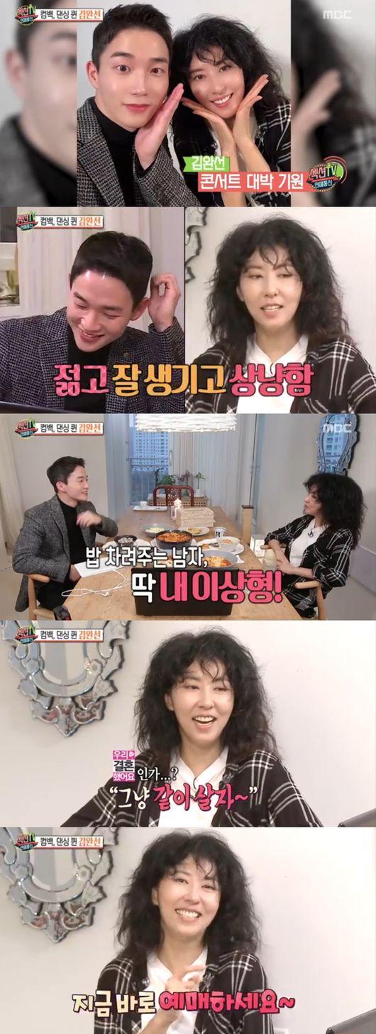 섹션TV 김완선 이상형? 김정현 아나운서‥같이 살자 [Oh!쎈 리뷰]