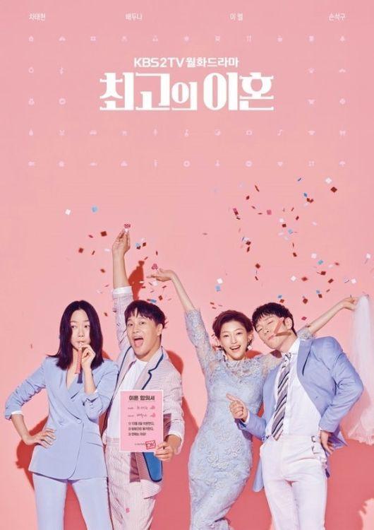 KBS 측 한국시리즈 끝나는대로 최고의 이혼 방송됩니다 공지