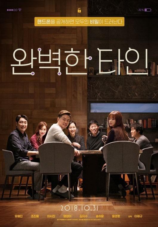 완벽한 타인, 13일 연속 흥행 1위…350만 돌파 [美친box]