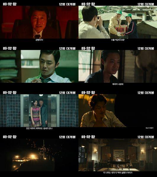 송강호 마약왕, 12월 19일 개봉 확정..티저 예고편 최초 공개