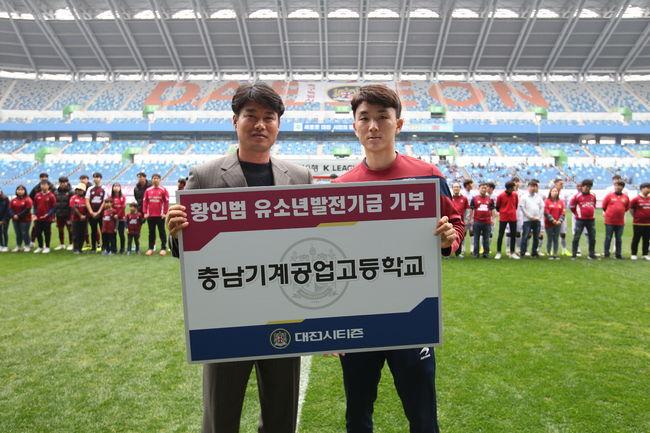 황인범, 대전 유소년 발전기금으로 AG 금메달 포상금 기부