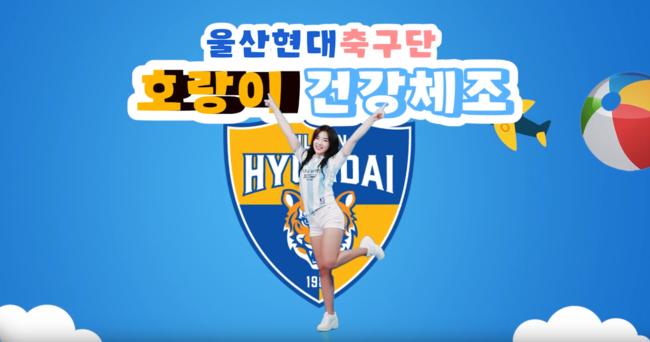 울산, 어린이 팬 맞춤 호랑이 건강체조 공개