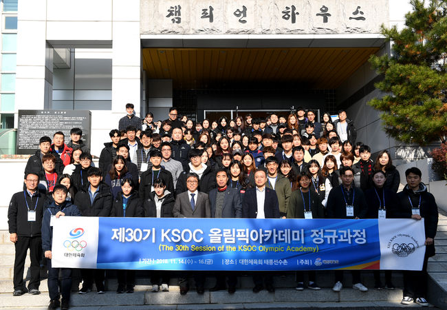 대한체육회,  제30기 KSOC 올림픽아카데미 개최