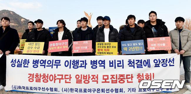 [사진]경찰 야구단 인원 감축 철회를 위해 거리에 나선 야구 선수들