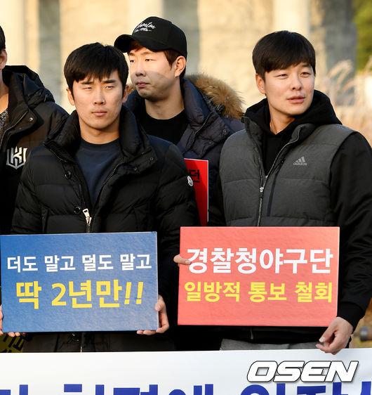 [사진]허경민-박건우-민병헌, 경찰 야구단 인원 감축 철회를 위해