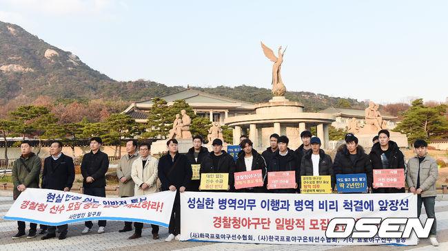 [사진]답답한 마음에 청와대 앞에 선 야구인들