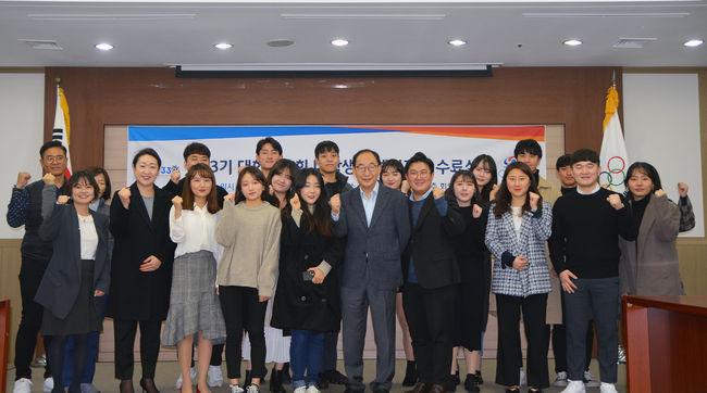 대한체육회, 제3기 대한체육회 대학생 명예기자단 수료식 개최