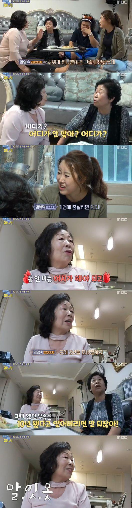 이나리 오정태·백아영, 양母까지 양보없는 합가전쟁ing [Oh!쎈 리뷰]