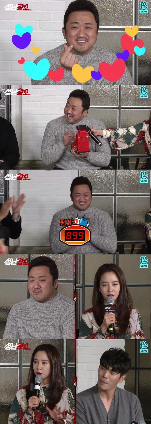 200만 ♥폭발..성난황소 마동석에 송지효까지, 하트수로 예고된 대박[V라이브 종합]