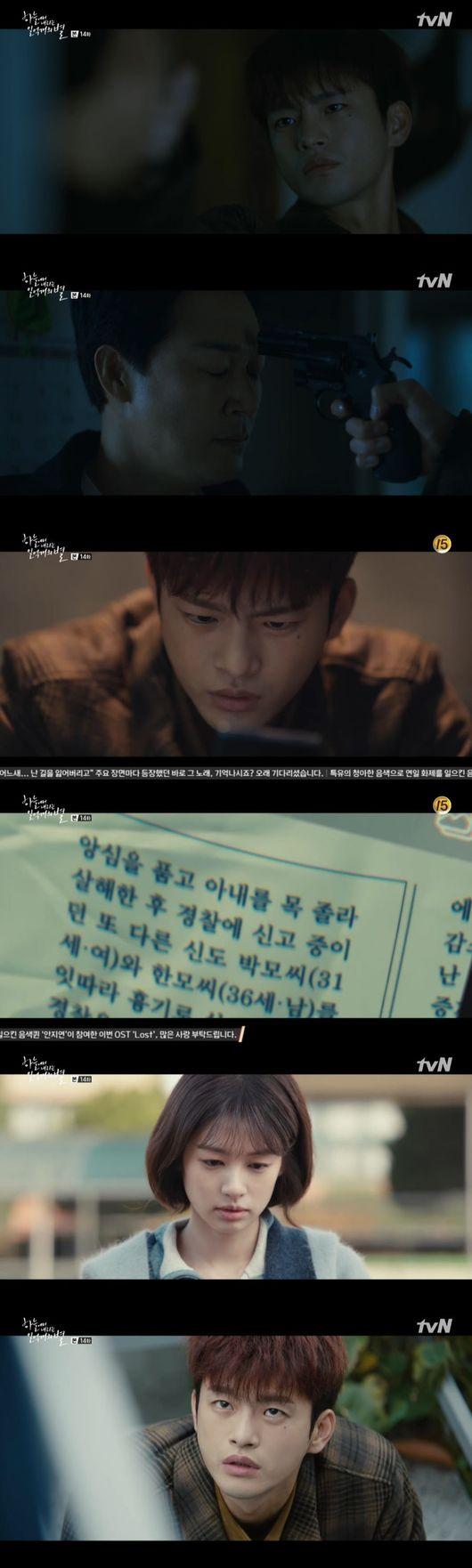 일억개의별 서인국, 박성웅 죽이지 못했다..父=살인자 충격