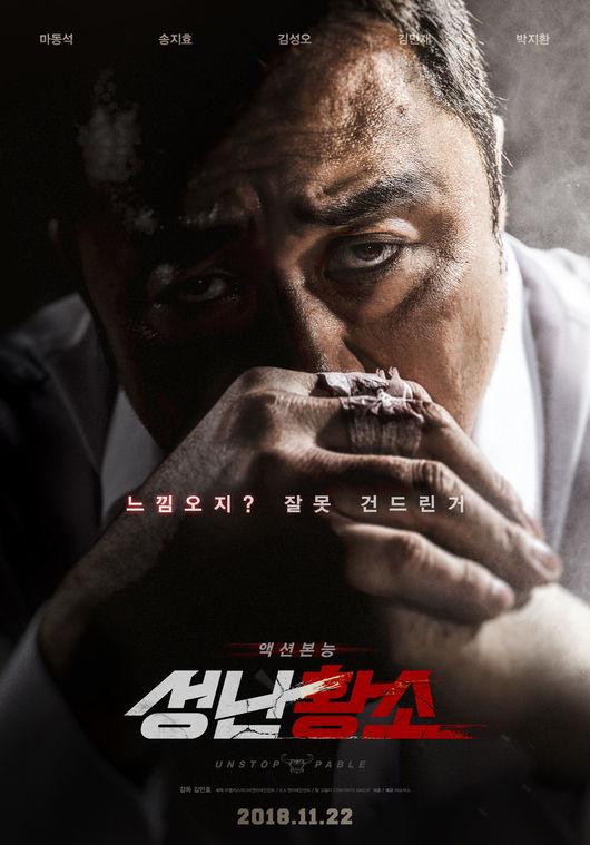 '성난황소' 마동석, 22일 '미스터 라디오' 출연확정 [공식입장]