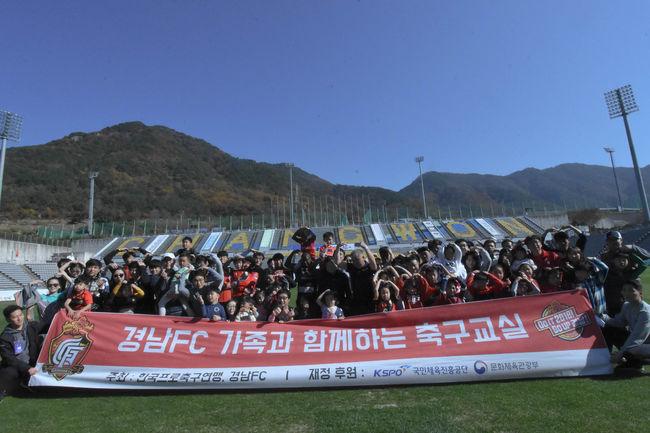 경남, 가족과 함께하는 축구교실 성황리에 마무리