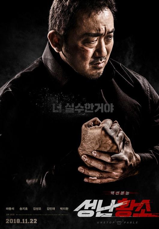 '성난황소' 마동석, 액션장인은 이렇게 사는구나[Oh!쎈 레터]
