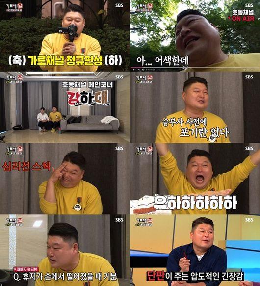'가로채널' 강호동, '베테랑 예능★'의 크리에이터 입문기 通했다