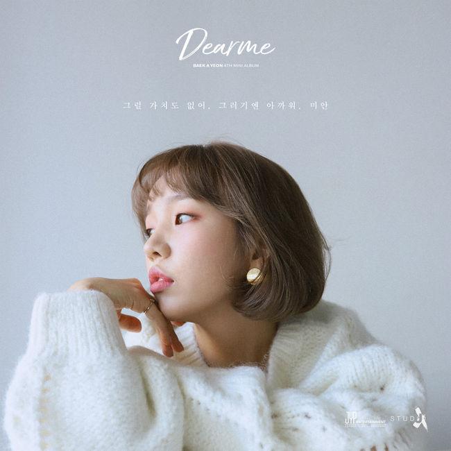 컴백 백아연, 신곡 마음아 미안해 티저 공개 청초+아련미