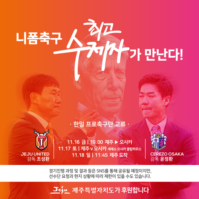 조성환의 제주 vs 윤정환의 세레소, 17일 한일 프로팀 교류 친선전