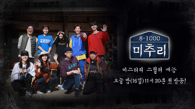 첫방송 미추리 기대 포인트3 #유재석 #8人8色 멤버 #미스터리 예능