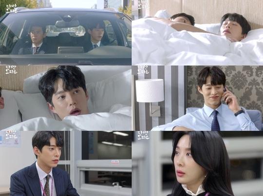 """'단짠오피스' 송원석, 이청아에 """"우리 사귀자"""" 직진+심쿵 ♥고백"""