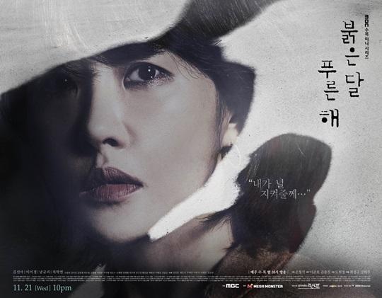 '붉은달 푸른해', 김선아 메인포스터 공개...압도적 존재감 '강렬' [Oh!쎈 컷]