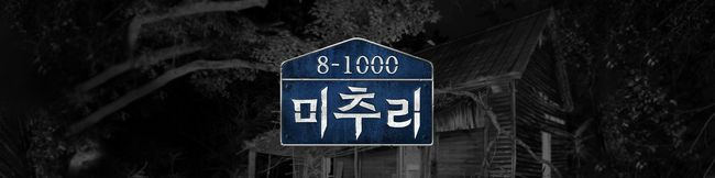 SBS 측 미추리, 오늘 내일 특별 재방송 편성[공식입장]